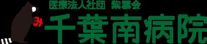 医療法人社団紫雲会 千葉南病院